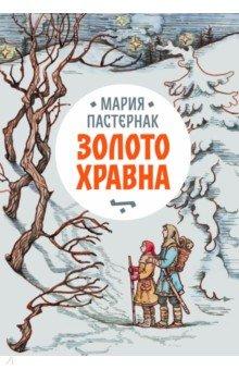 Мария Пастернак — Золото Хравна обложка книги