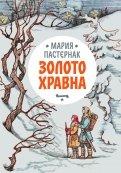 Мария Пастернак - Золото Хравна обложка книги