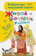 Любовь Воронкова - Живой фонарик. Рассказы обложка книги
