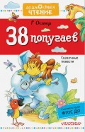 Григорий Остер - 38 попугаев обложка книги