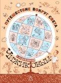 Кружков, Бородицкая - Путешествие вокруг света с художником Чижиковым обложка книги