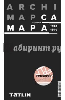 ArchiMap. Карта Самары 1920-1940 (русская версия)