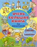 Людмила Доманская: Очень большая книга для мальчиков