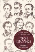 Александр Архангельский - Герои классики. Продлёнка для взрослых обложка книги
