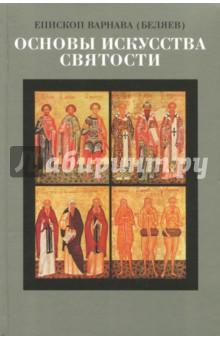 Основы искусства святости. Опыт изложения - Варнава Епископ