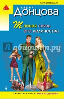Тайная связь его величества - Дарья Донцова