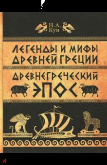 Н а кун древнегреческий эпос