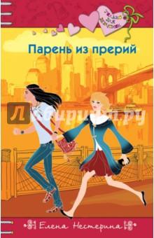 Парень из прерий - Елена Нестерина