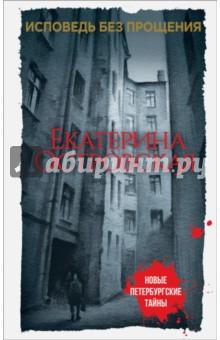 Исповедь без прощения - Екатерина Островская