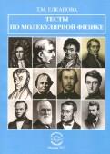 Тамара Елканова - Тесты по молекулярной физике обложка книги