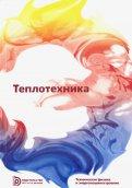 Архаров, Архаров, Александров: Теплотехника. Учебник для вузов