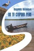 Владимир Ноговицын: По ту сторону реки