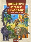 Динозавры большие и маленькие. Детская энциклопедия обложка книги
