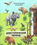 Олдрих Ружичка: Доисторический период