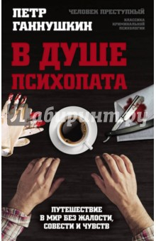 В душе психопата. Путешествие в мир без жалости, совести и чувств - Петр Ганнушкин