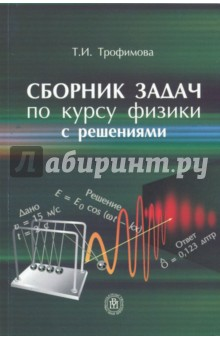 Сборник задач по курсу физики с решениями. Учебное пособие для вузов