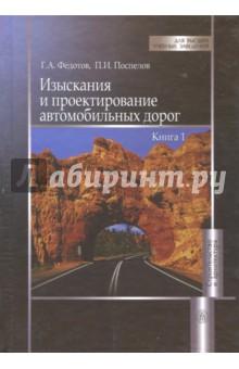 Изыскания и проектирование автомобильных дорог. Учебник. В 2-х книгах. Книга 1