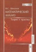 Виктор Шипачев - Математический анализ. Теория и практика. Учебное пособие для вузов обложка книги
