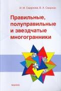 Смирнова, Смирнов - Правильные, полуправильные и звездчатые многогранники обложка книги