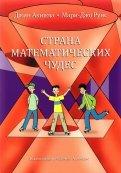 Акияма, Мари-Джо - Страна математических чудес обложка книги