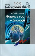 Константин Богданов - Физик в гостях у биолога обложка книги