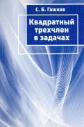 Сергей Гашков - Квадратный трехчлен в задачах обложка книги