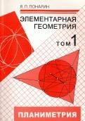 Яков Понарин - Элементарная геометрия. В 3-х томах. Том 1. Планиметрия, преобразования плоскости обложка книги