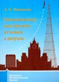 Александр Шаповалов - Математические конструкции. От хижин к дворцам обложка книги