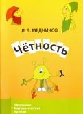 Леонид Медников - Четность обложка книги