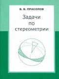 Виктор Прасолов - Задачи по стереометрии обложка книги