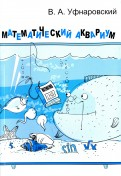 Виктор Уфнаровский - Математический аквариум обложка книги