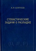 Альберт Ширяев - Стохастические задачи о разладке обложка книги