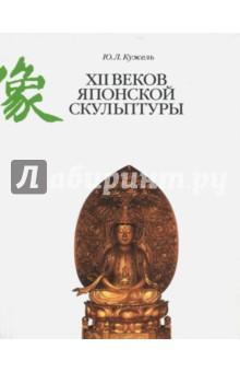 XII веков японской скульптуры - Юрий Кужель