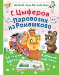 Геннадий Цыферов - Паровозик из Ромашково обложка книги