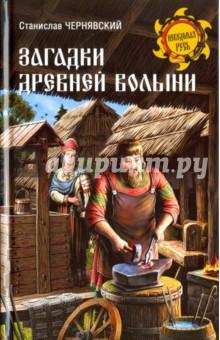 Загадки древней Волыни - Станислав Чернявский