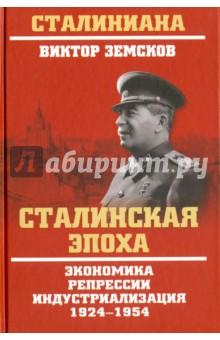 Секс сталинской эпохи