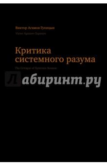 Критика системного разума - Виктор Агамов-Тупицын