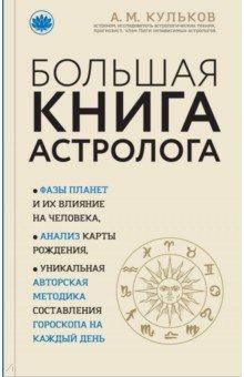 Большая книга астролога - Алексей Кульков