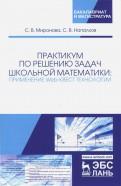 Миронова, Напалков - Практикум по решению задач школьной математики. Применение Web-квест технологии обложка книги