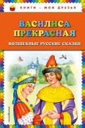 Василиса Прекрасная. Волшебные русские сказки обложка книги