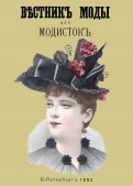 Вестник моды для Модисток (Шляпки) 1892 год обложка книги