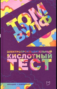 Том Вулф - Электропрохладительный кислотный тест