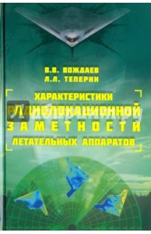 Характеристики радиолокационной заметности летательных аппаратов - Вождаев, Теперин