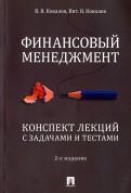Ковалев, Ковалев: Финансовый Менеджмент. Конспект лекций с задачами и тестами
