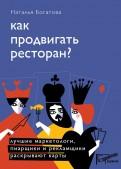 Наталья Богатова - Как продвигать ресторан? Лучшие маркетологи, пиарщики и рекламщики раскрывают карты обложка книги