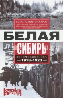 Белая Сибирь. Внутренняя война 1918-1920 гг. - Константин Сахаров