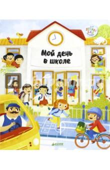 Мой день в школе - Степанка Секанинова