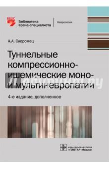Туннельные компрессионно-ишемические моно- и мультиневропатии - Александр Скоромец