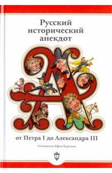 Русский исторический анекдот. От Петра I до Александра III