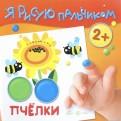 Пчелки обложка книги